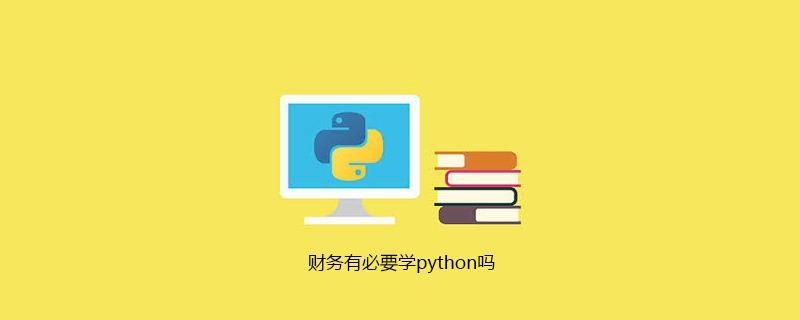财务有必要学python吗