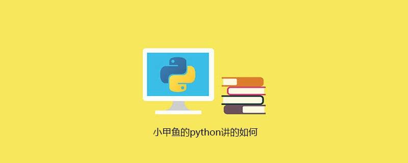 小甲鱼的python讲的如何