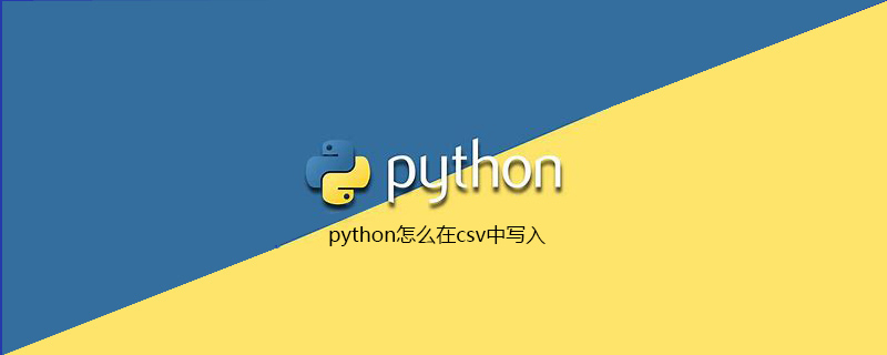 python怎么在csv中写入【python pandas包】