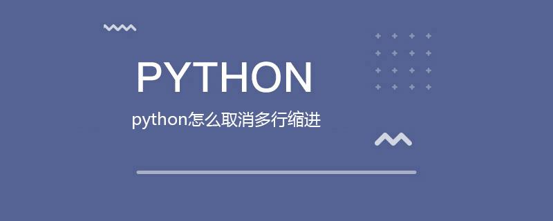 python怎么取消多行缩进