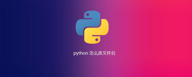 python 怎么改文件名