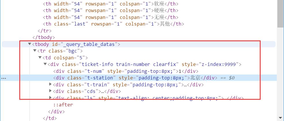 Python如何解决源代码与检查元素不一致的爬虫问题