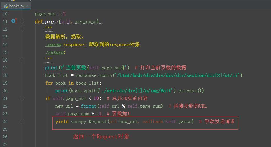 Python爬虫之Scrapy框架基本流程