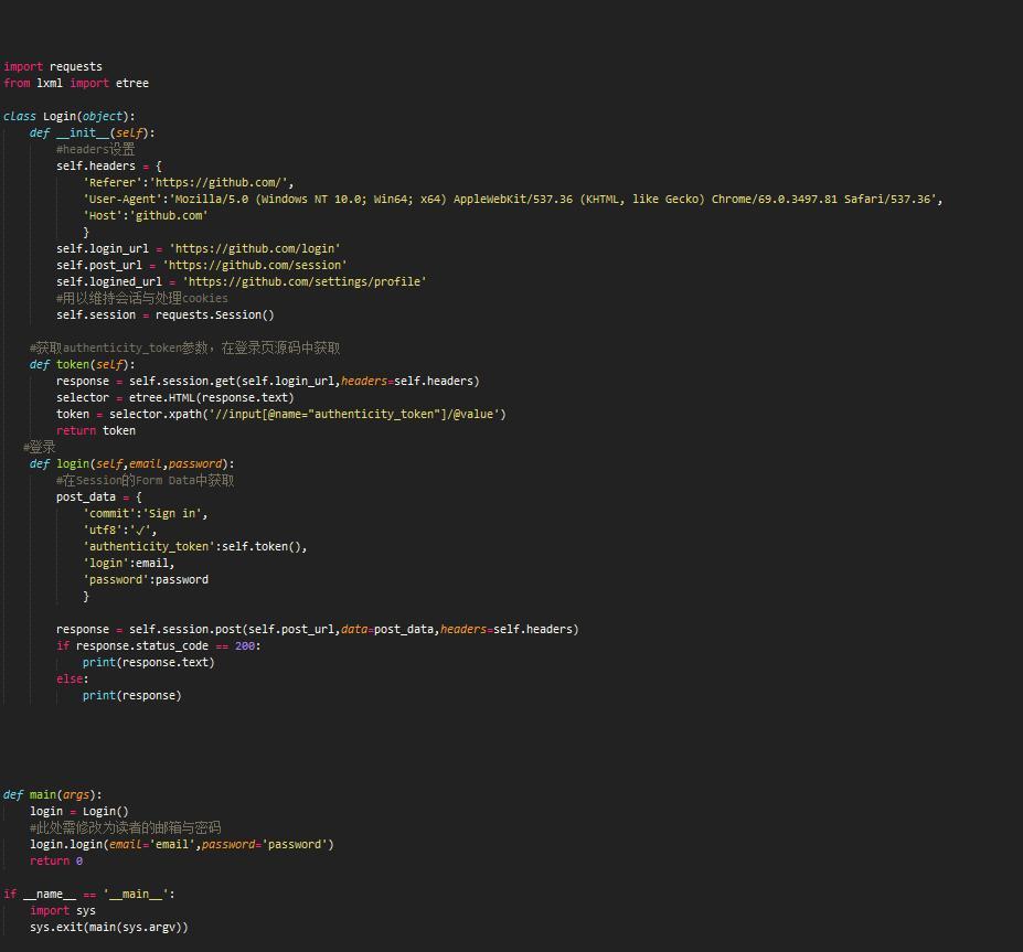 python如何模拟登录Github