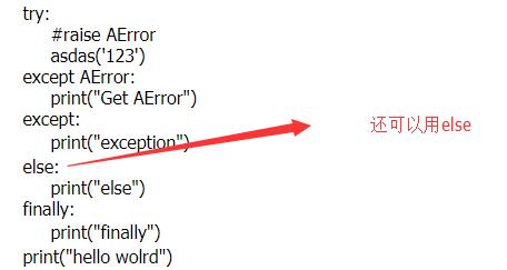 python如何捕获错误信息