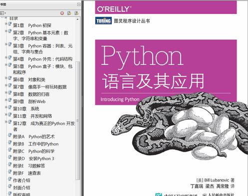 python书上的动物是啥