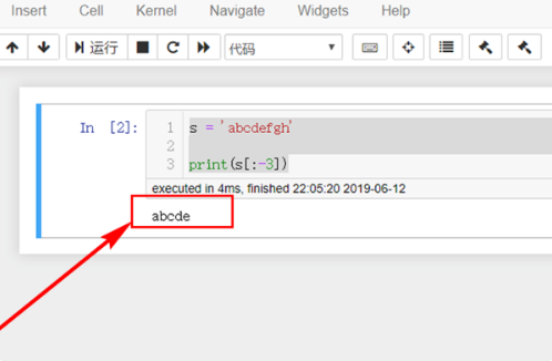 python字符串如何删除后几位