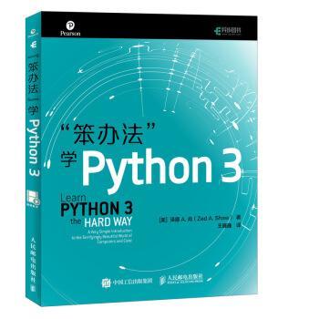 笨办法学python3怎么样