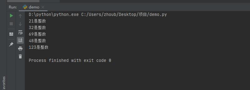 python如何使输出的数为整数