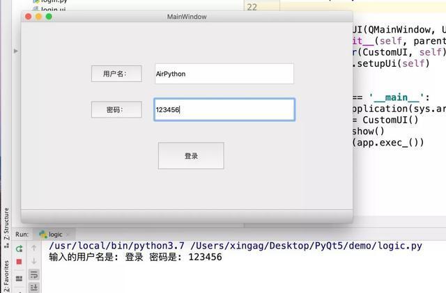 PyQt5快速构建一个简单的GUI应用(2)