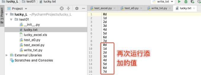 python不能覆盖文件内容如何解决