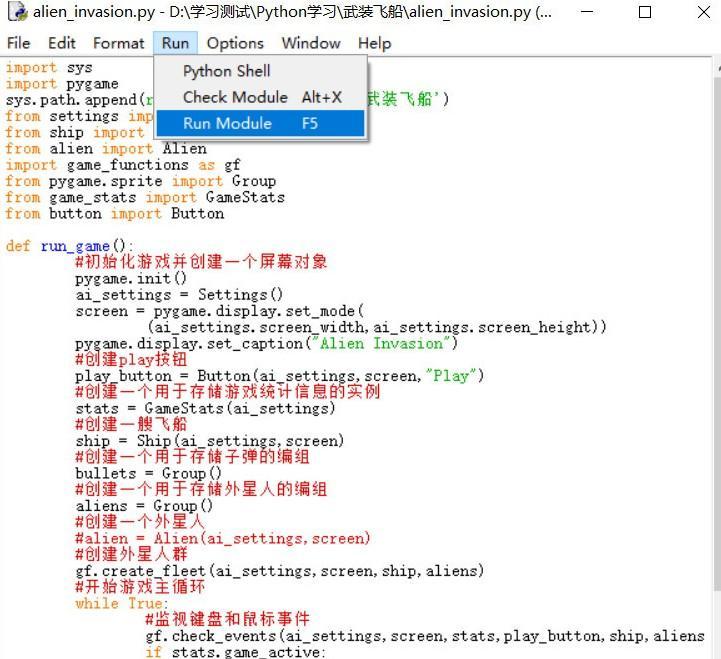 python3.7idle如何测试源代码