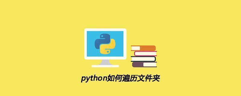Python如何找到想要的文件名