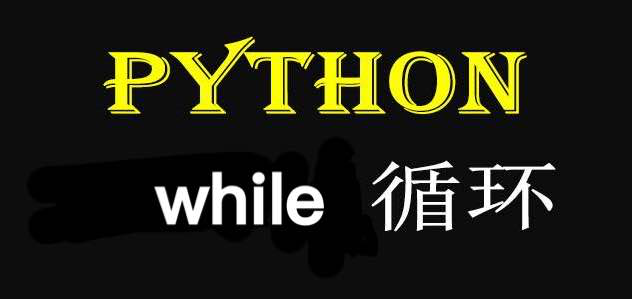 Python循环语句(while循环篇)