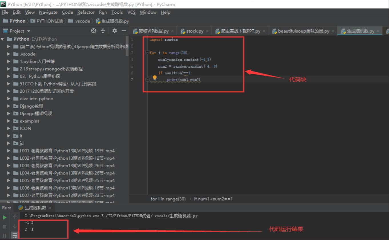 Python中如何调用random()函数