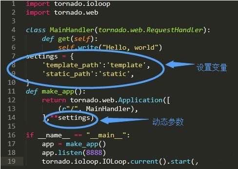 python tornado如何更改代码