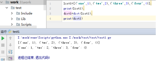 python字典怎么应用