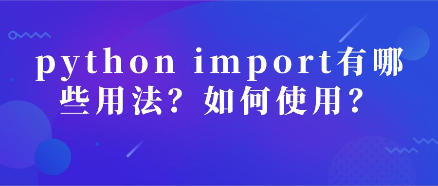 python import有哪些用法
