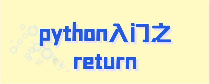 python return 语句是什么意思?【return 语句用法】