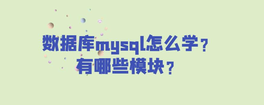 怎么学mysql数据库?