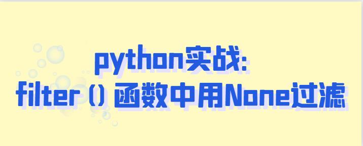 python filter()函数中用None过滤