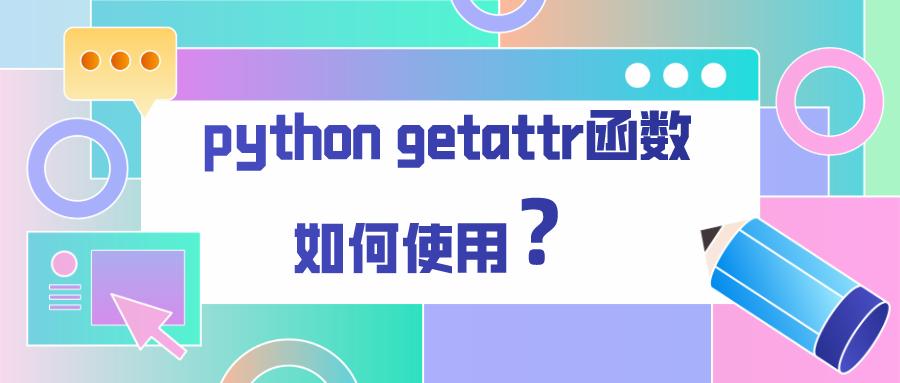 python getattr函数用法实例