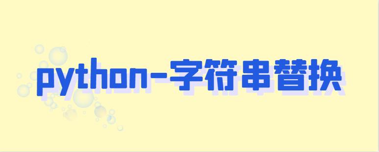 python-字符串替换