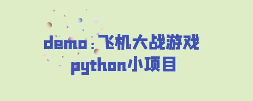 python游戏demo:飞机大战游戏