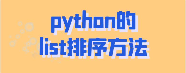 python list排序方法