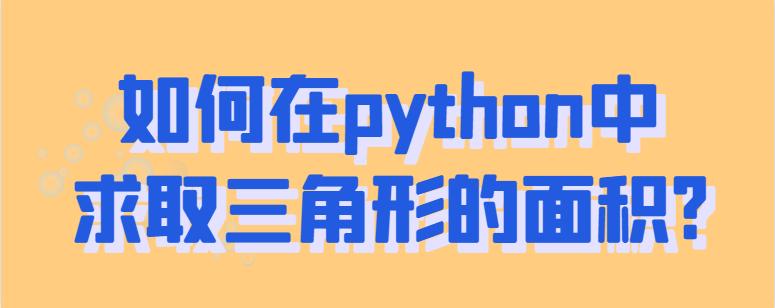 如何在python中求取三角形的面积?