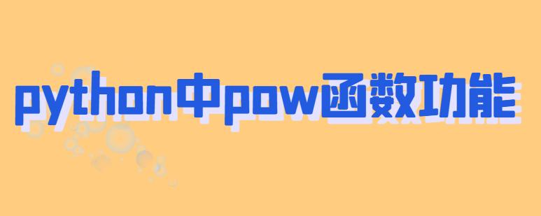 python pow函数功能用法实例