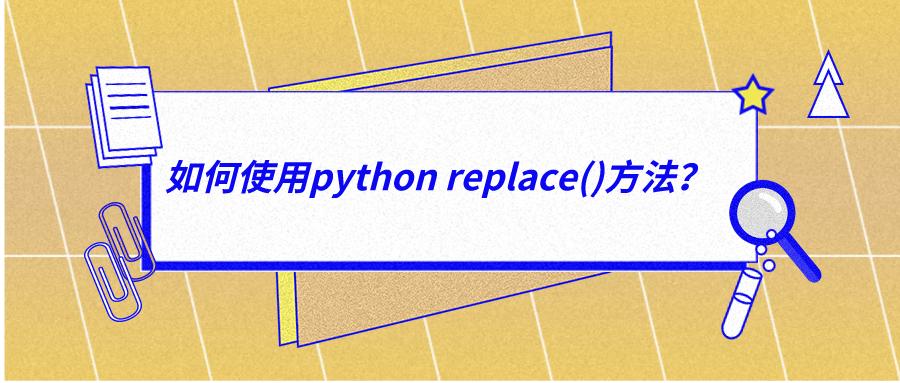 python replace()方法用法实例