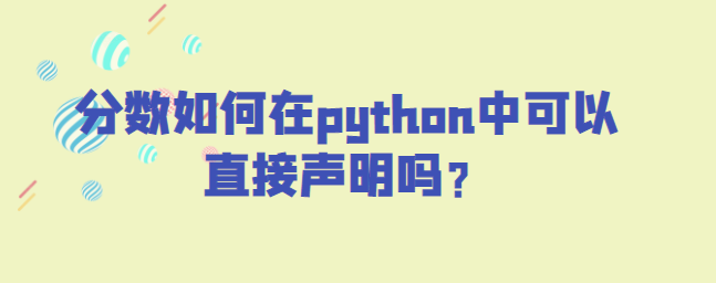 python中分数的直接声明