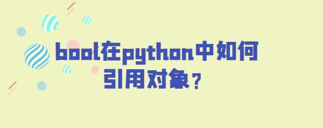 python bool如何引用对象