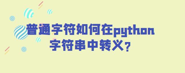 普通字符如何在python字符串中转义?