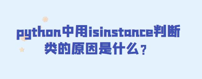 python中用isinstance判断类的原因是什么?