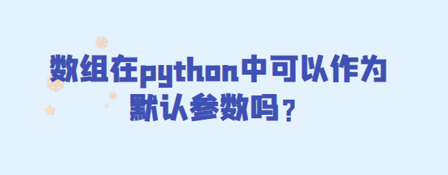 数组在python中可以作为默认参数吗?