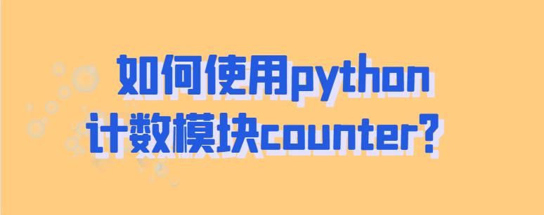如何使用python计数模块counter?