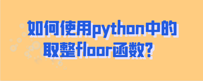 如何使用python中的取整floor函数?