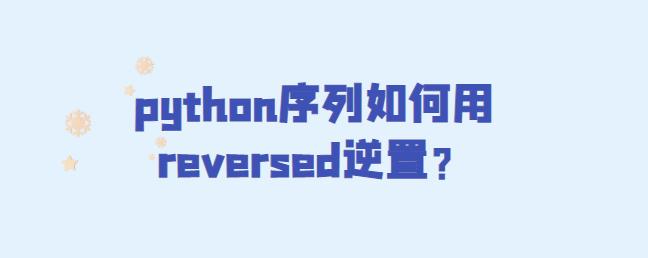 python序列如何用reversed逆置?