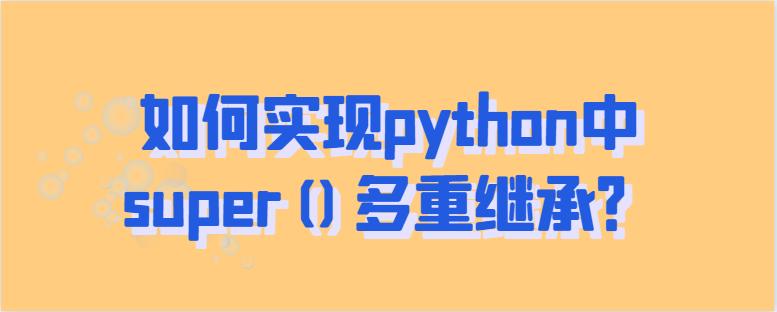 如何实现python中super()多重继承?