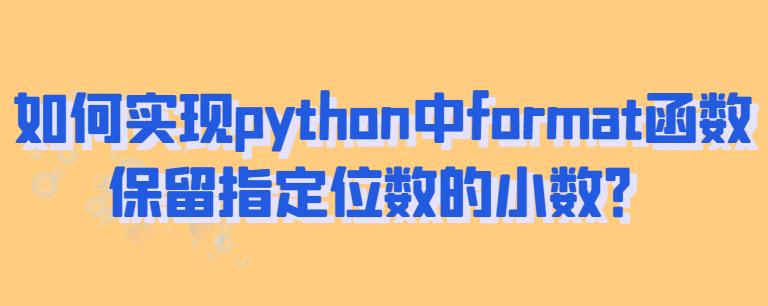 如何实现python中format函数保留指定位数的小数?