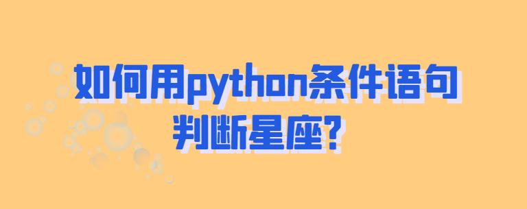 用python条件语句判断星座