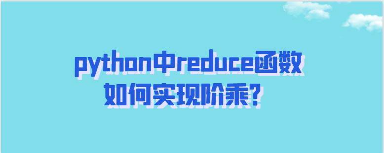 reduce函数如何实现阶乘