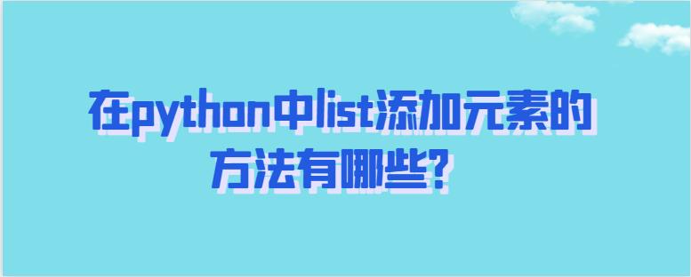 在python中list添加元素的方法有哪些?