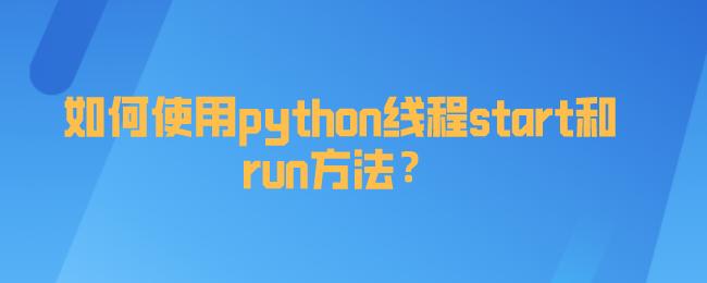 python线程start和run方法如何使用