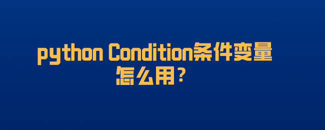 python condition条件变量