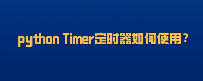 python Timer定时器如何使用?