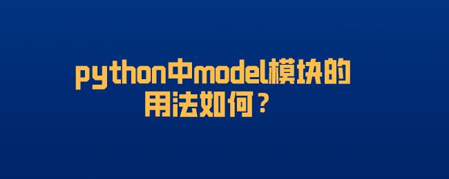 python中model模块的用法