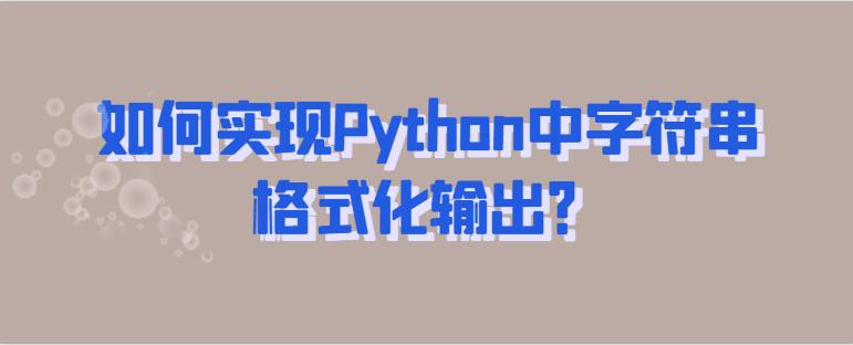 如何实现Python中字符串格式化输出